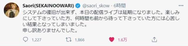 Saori配信中止コメント