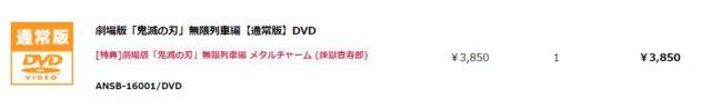 アニプレックス鬼滅の刃DVD購入履歴
