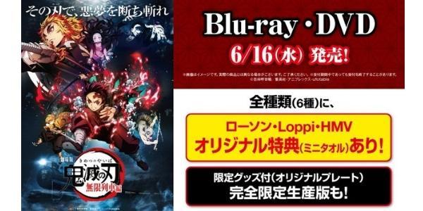ローソン鬼滅の刃BD_DVD