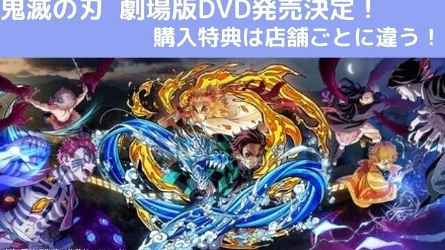 鬼滅の刃DVD発売画像サンプル