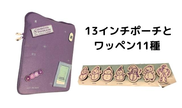 13インチポーチとワッペン11種