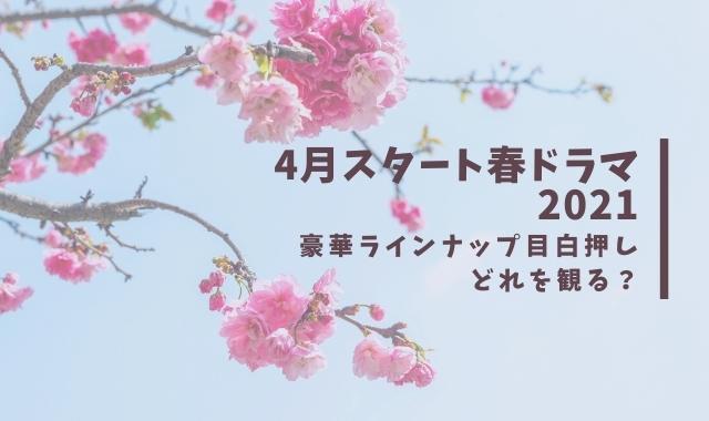 4月スタート春ドラマ2021用アイキャッチ