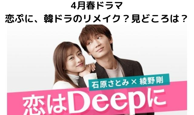 4月春ドラマ 恋ぷに、韓ドラのリメイク?