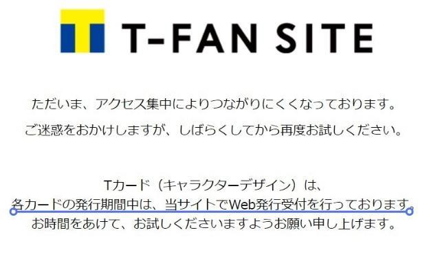 BT21Tカード発行受付期間