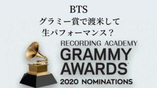 BTS グラミー賞で渡米?