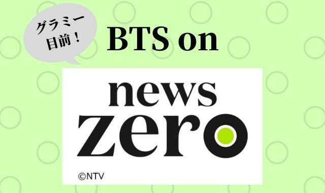 BTS on ZEROインタビュー