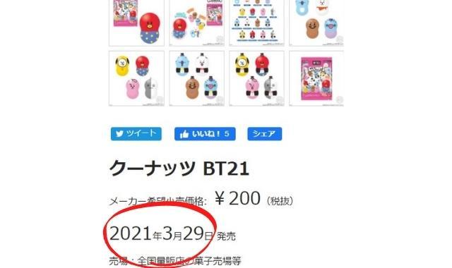 bt21クーナッツ発売日