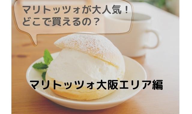 マリトッツォ大阪梅田編
