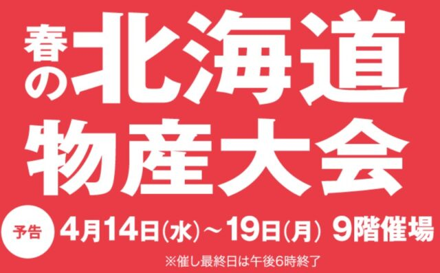 阪急北海道展告知