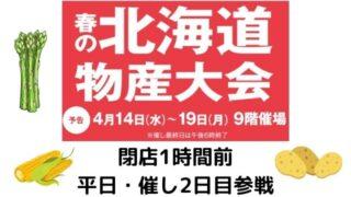 道展閉店1時間前 平日・催し2日目参戦