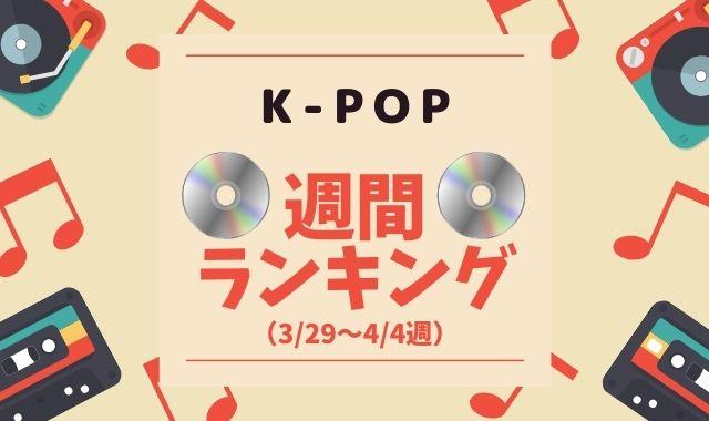 K-POP週間ランキング