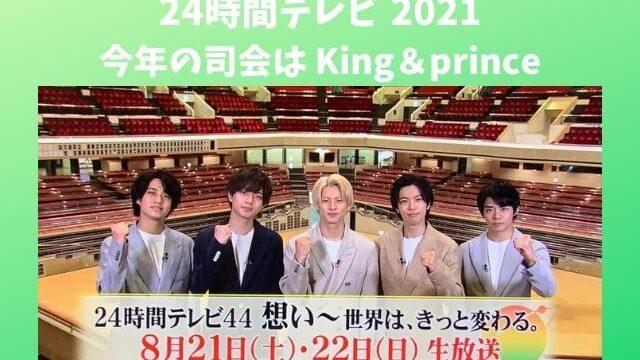 24時間テレビ今年の司会は King&prince