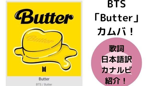 BTS 「Butter」歌詞