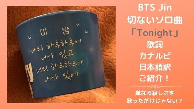BTS JinのTonight 歌詞カナルビ用