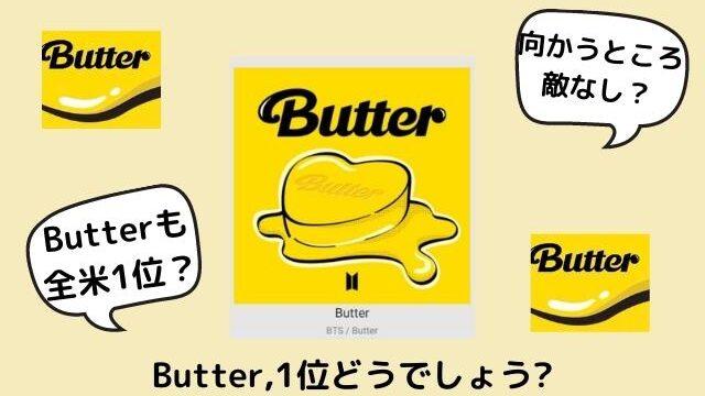 Butter1位