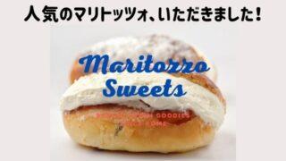 マリトッツォ実食レポ