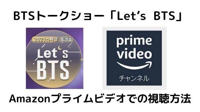「Let's BTS」をAmazonプライムで