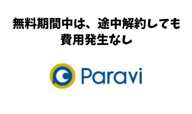 paravi 無料期間中は 途中解約しても 費用発生なし