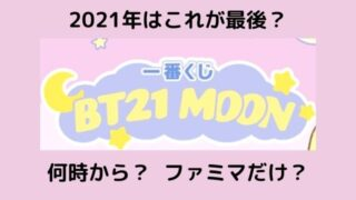 BT21一番くじ8月