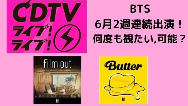 BTS CDTV6月2週連続出演!