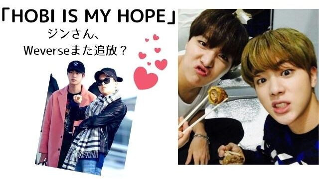 HOBI IS MY HOPE