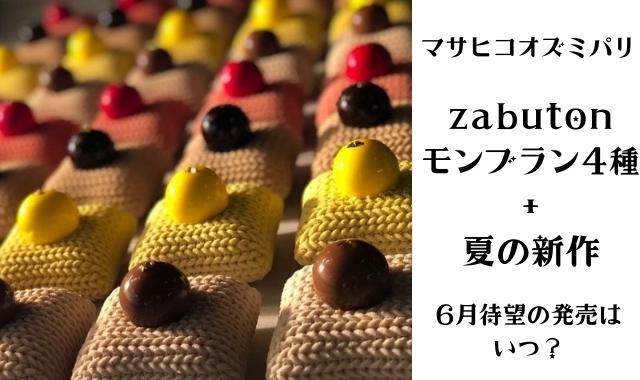 zabuton モンブラン4種 夏の新作