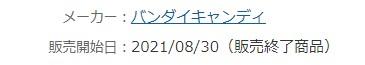 BT21 8月グミ発売日?