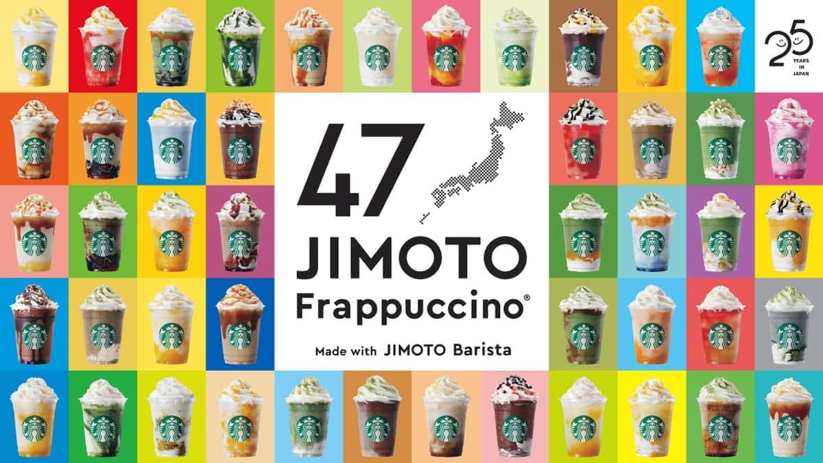 スタバご当地フラペチーノ広告