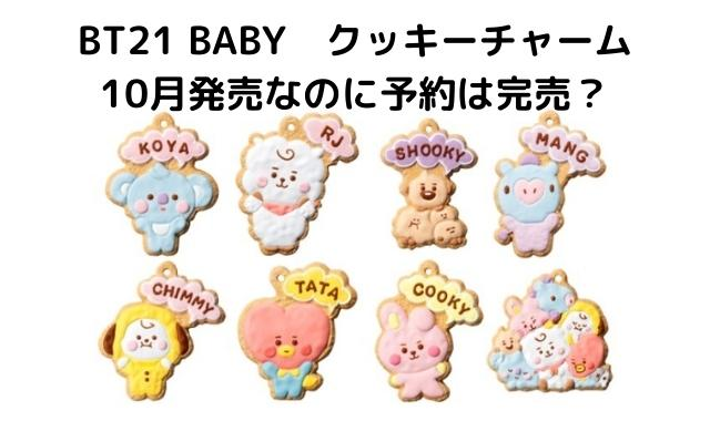 BT21 BABY クッキーチャーム アイキャッチ