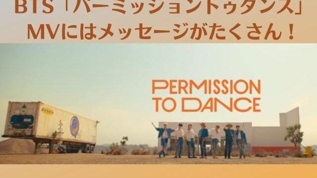 BTS PTDのメッセージ