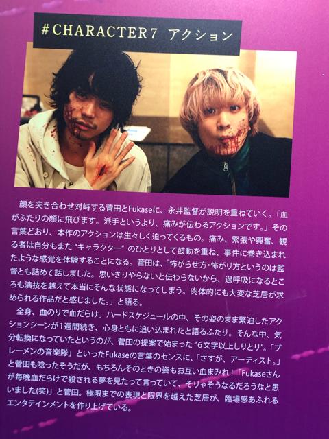 菅田さんとFukaseさん