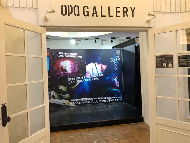 OPA展示会入口