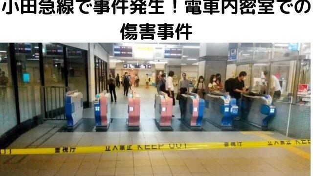 小田急線で事件発生!