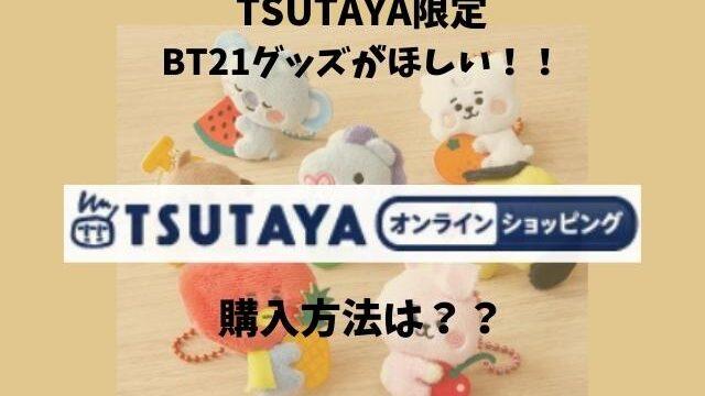 TSUTAYA限定 BT21グッズがほしい!!