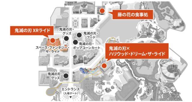 ユニバ鬼滅の刃MAP