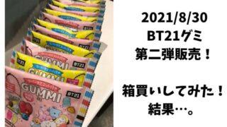 2021830 BT21グミ 第二弾箱買い 結果…。