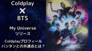 ColdplayとBTS共通点