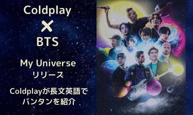 universe BTS紹介