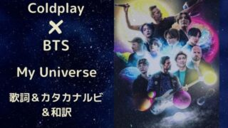My universe Coldplay× BTS