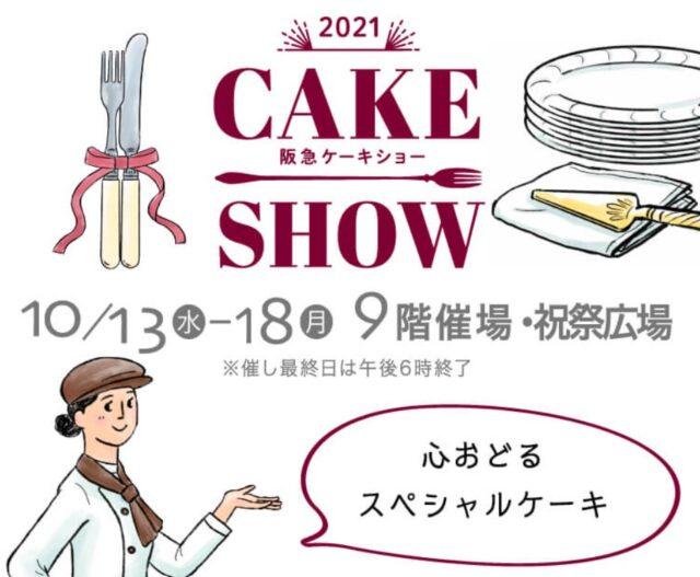 ケーキショー2021梅田阪急