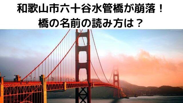 六十谷水管橋読み方