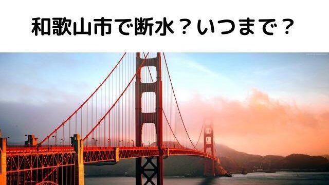 和歌山市で断水?いつまで?