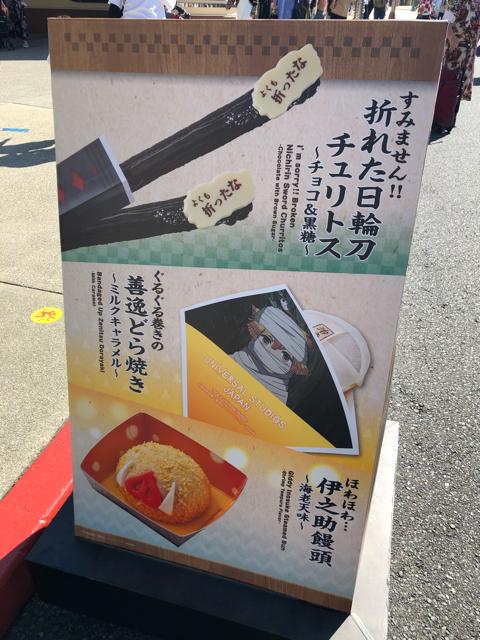 浪花駅売店メニュー